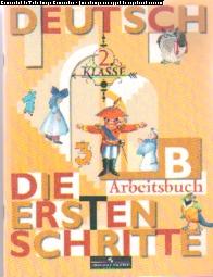 Первые шаги. 2 кл.: Рабочая тетрадь Б к учебнику немецкого языка
