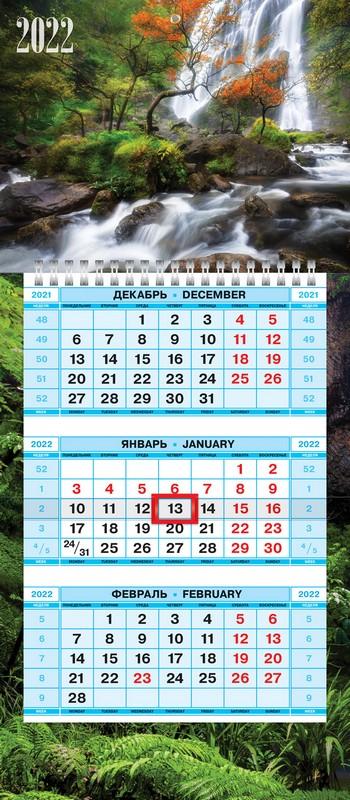 Календарь квартальный 2022 3Кв1гр5ц_25698 Водопад