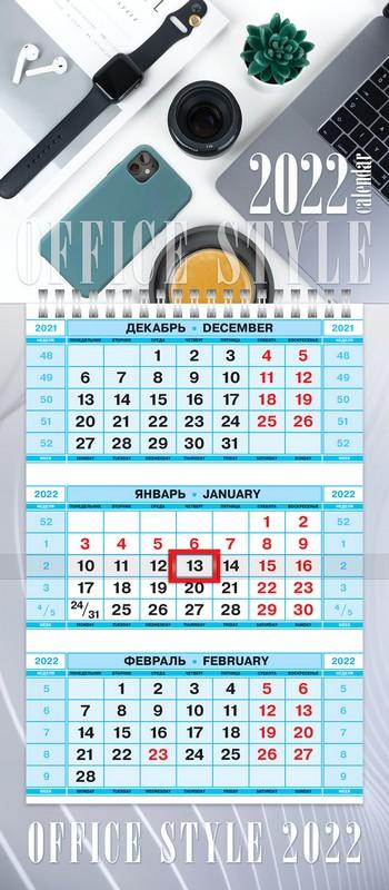 Календарь квартальный 2022 3Кв1гр5ц_25964 Office Style