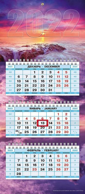 Календарь квартальный 2022 3Кв3гр5ц_25937 Романтика заката мал