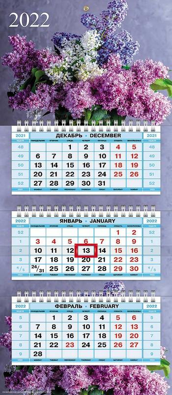 Календарь квартальный 2022 3Кв3гр5ц_25939 Аромат сирени нежной мал