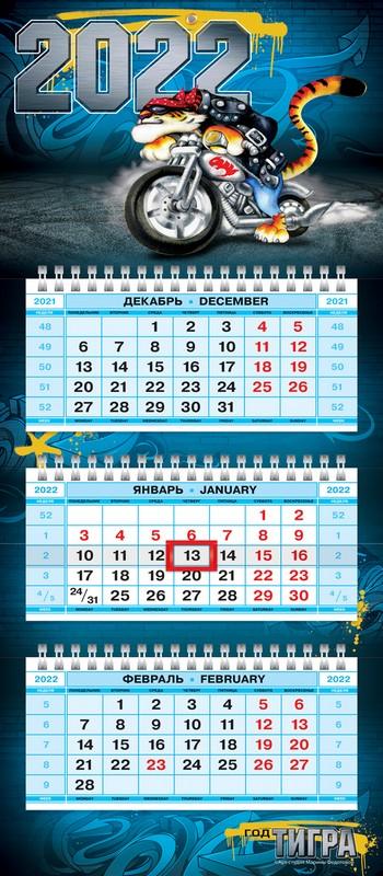 Календарь квартальный 2022 3Кв3гр5ц_25966 Год Тигра мал