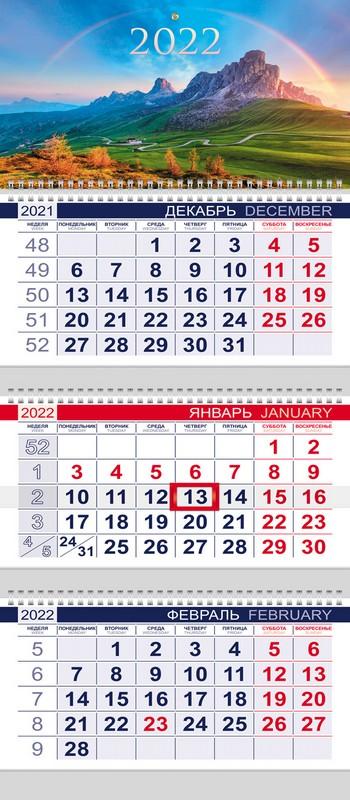 Календарь квартальный 2022 3Кв3гр3_25130 Горные вершины