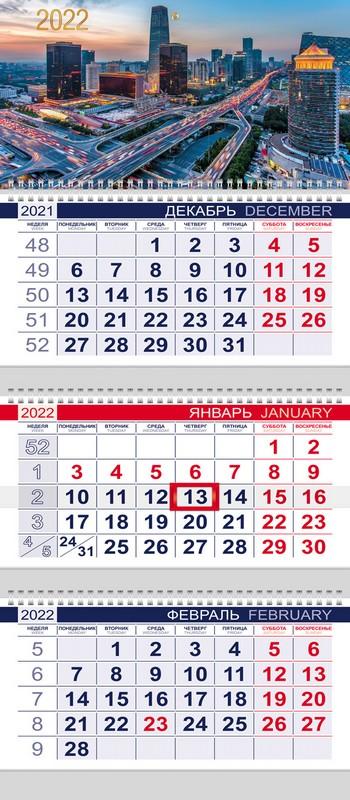 Календарь квартальный 2022 3Кв3гр3_25208 Мегаполис