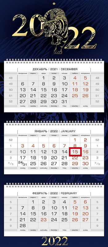 Календарь квартальный 2022 3Кв3гр2ц_26059 Год Тигра