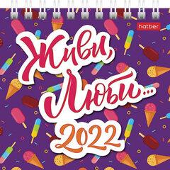 Календарь настольный 2022 (домик) 12КД6гр_24612 Живи, Люби