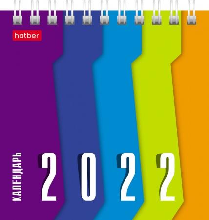 Календарь настольный 2022 (домик) 12КД6гр_24614 Деловой