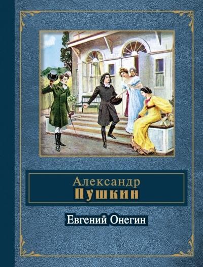 Евгений Онегин: Роман в стихах, критика