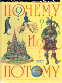 Почему и потому: Энциклопедия для детей дошкольного возраста