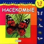 Насекомые. 1-3 года: Уроки для малышей (Развитие реб.) (Книжка-картонка)
