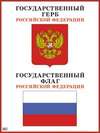 Плакат Государственный герб и флаг РФ: Наглядное пос. для д/с и школ