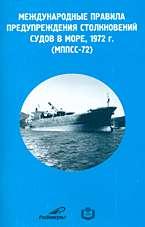 Глобальная морская система связи при бедствии и для обеспечения безопасност