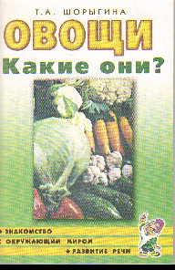 Овощи. Какие они? Книга для воспитателей, гувернеров и родителей