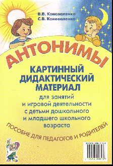 Антонимы: Картинный дидакт. материал для занятий и игр. деят-ти с детьми