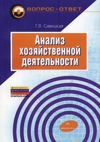 Анализ хозяйственной деятельности: Учеб. пособие