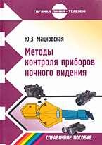 Методы контроля приборов ночного видения: Справоч. пособие