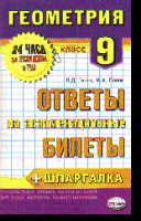 Геометрия. 9 кл.: Ответы на экзаменационные билеты и шпаргалки