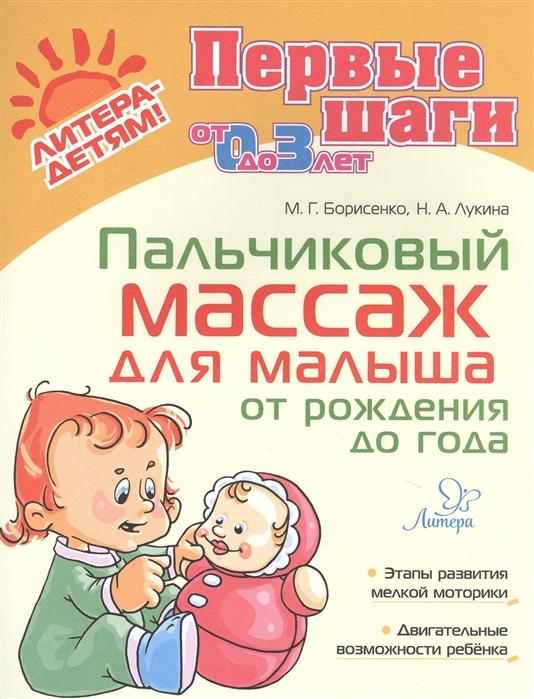 Пальчиковый массаж для малыша от рождения до года