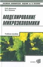 Моделирование микроэкономики: Учеб. пособие для ВУЗов