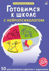 Игра Развивающая Готовимся к школе с нейропсихологом