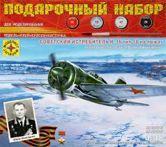 Сборная модель Советский истребитель И-16 тип 10 на лыжах 1/48