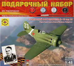 Сборная модель Советский самолет И-16 тип10 Героя Советского Союза Василия Найденко 1/48