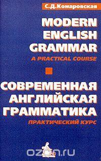 А/кассета: Modern English Grammar. Practical Course: Совр. англ. грам. П