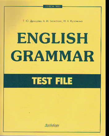 English Grammar. Test File: Учеб. пособие