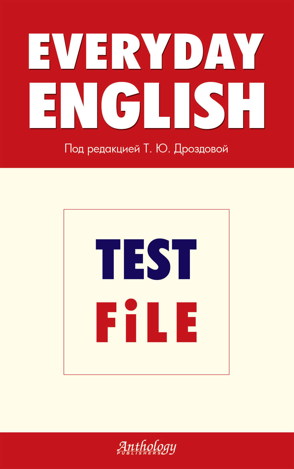 А/кассета: Everyday English. Test File
