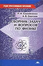 Сборник задач и вопросов по физике: Учеб. пособие для образ. учрежд. СПО