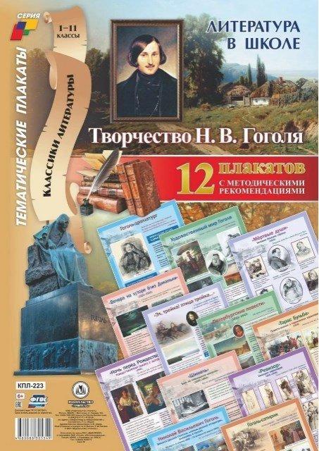 Комплект плакатов Литература в школе. Творчество Н. В. Гоголя. 12 плакатов с методическим сопровождением: