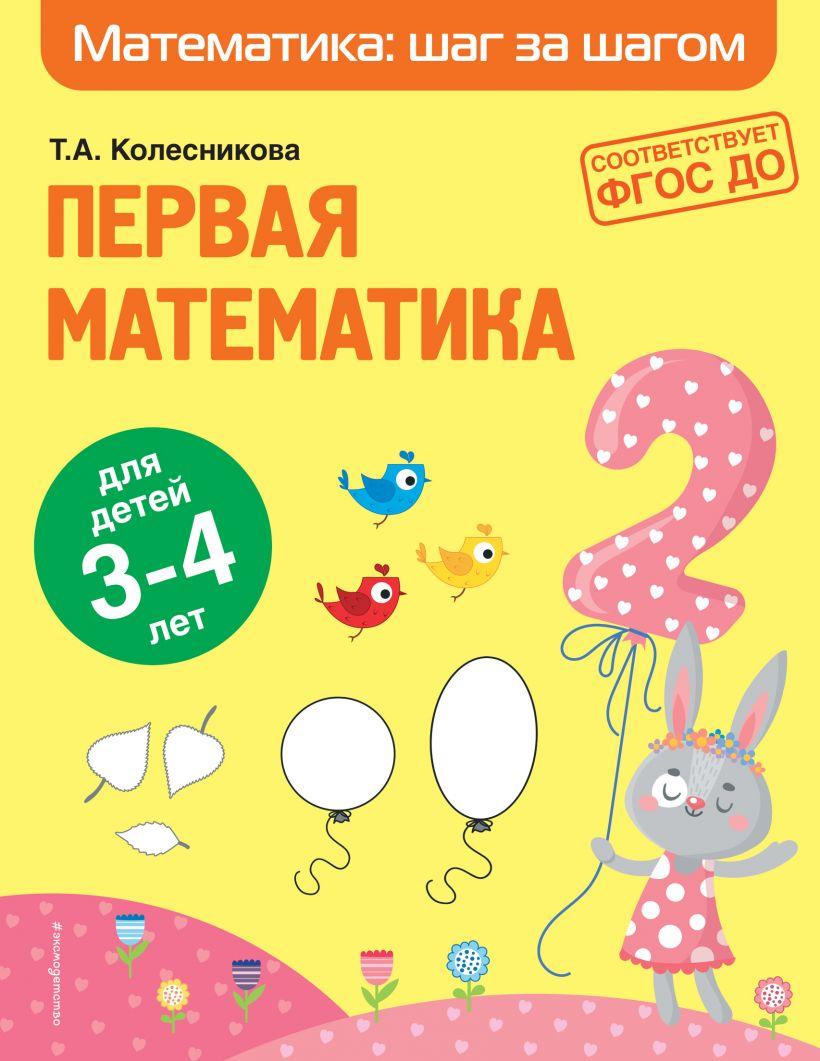 Первая математика: Для детей 3-4 лет