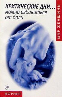 Критические дни...как избавиться от боли (Мир женщины)
