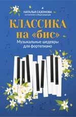 """Классика на """"бис"""": Музыкальные шедевры для фортепиано"""