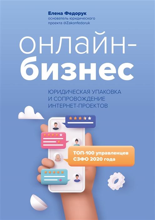 Онлайн-бизнес: Юридическая упаковка и сопровождение интернет-проектов