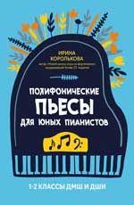 Полифонические пьесы для юных пианистов: 1-2 классы ДМШ и ДШИ