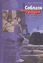 Соблазн эмиграции, или Женщинам, отлетающим в Париж