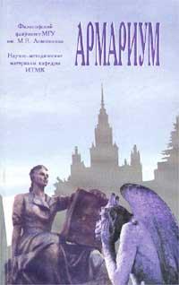 Армариум