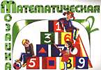 Математическая мозаика: Тетрадь 3 (Коррекционная педагогика)