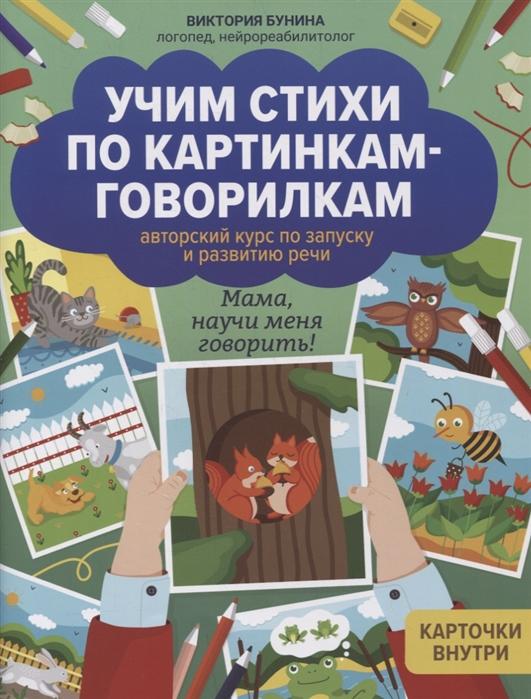 Учим стихи по картинкам-говорилкам: Авторский курс по запуску и развитию речи