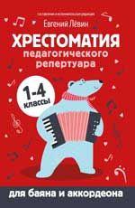 Хрестоматия педагогического репертуара: Для баяна и аккордеона: 1-4 классы