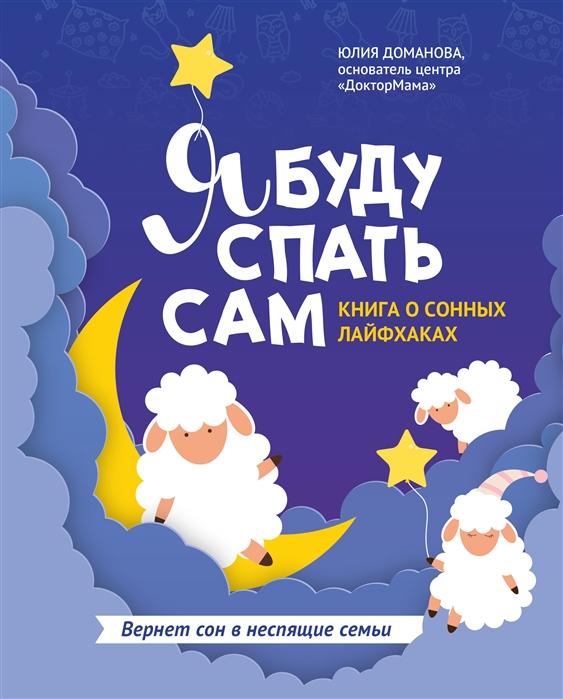 Я буду спать сам: Книга о сонных лайфхаках