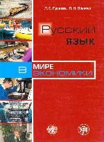 Русский язык в мире экономики