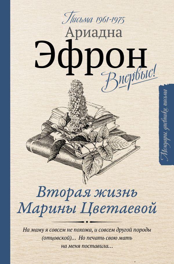 Вторая жизнь Марины Цветаевой. Письма 1961-1975