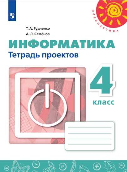 Информатика. 4 класс: Тетрадь проектов ФП