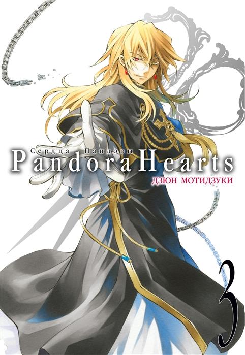 Сердца Пандоры. Кн.3