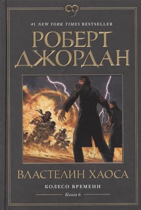 Колесо Времени. Книга 6. Властелин хаоса: Роман