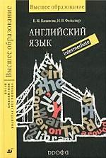 Английский язык: Учебник для студентов неязыковых ВУЗов. Intermediate