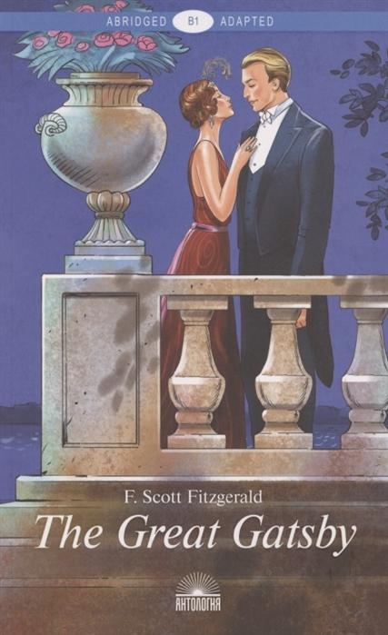 The Great Gatsby = Великий Гэтсби: Адаптированная книга для чтения на английском языке