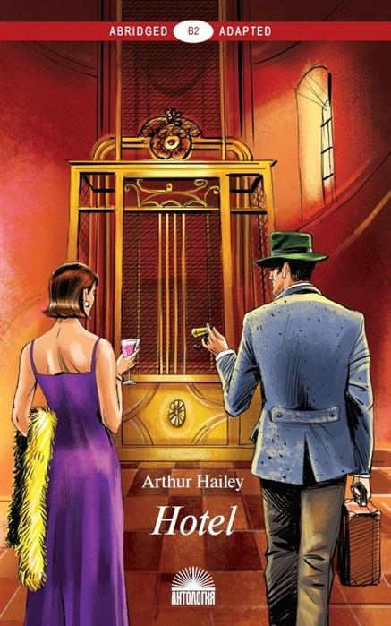 Hotel = Отель: Книга для чтения на английском языке: Уровень В2